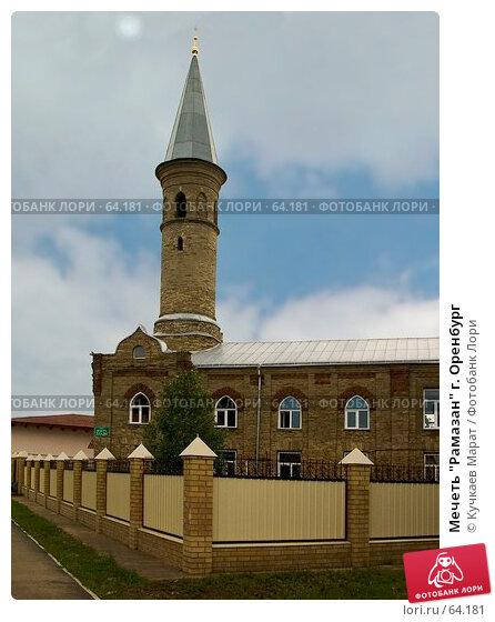 "Мечеть ""Рамазан"" г. Оренбург, фото № 64181, снято 4 июля 2007 г. (c) Кучкаев Марат / Фотобанк Лори"