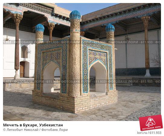 Мечеть в Бухаре, Узбекистан (2008 год). Стоковое фото, фотограф Легкобыт Николай / Фотобанк Лори