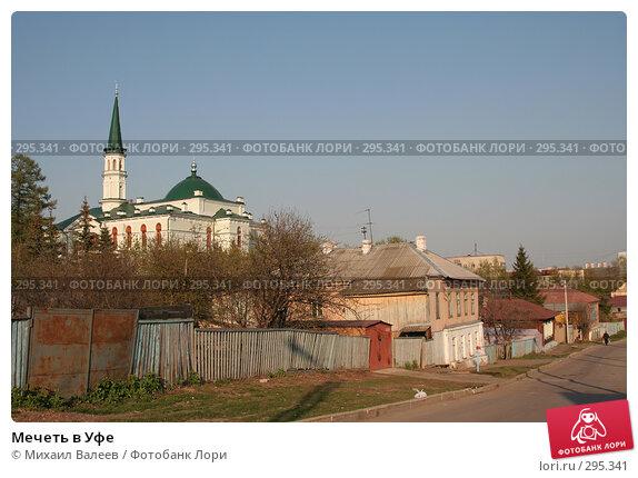 Мечеть в Уфе, фото № 295341, снято 4 мая 2008 г. (c) Михаил Валеев / Фотобанк Лори