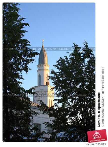Купить «Мечеть в Ярославле», фото № 135813, снято 16 июня 2007 г. (c) АЛЕКСАНДР МИХЕИЧЕВ / Фотобанк Лори