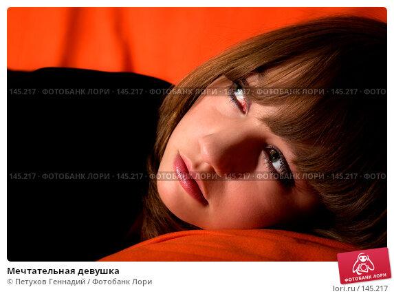 Мечтательная девушка, фото № 145217, снято 18 ноября 2007 г. (c) Петухов Геннадий / Фотобанк Лори