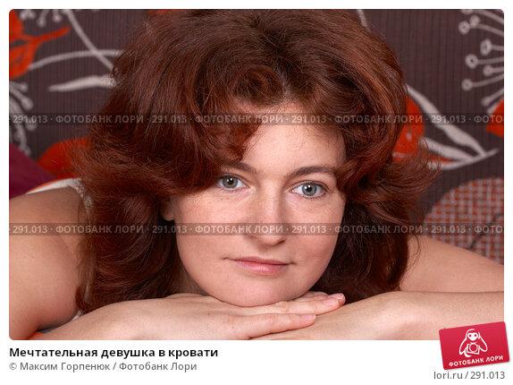 Мечтательная девушка в кровати, фото № 291013, снято 7 января 2008 г. (c) Максим Горпенюк / Фотобанк Лори