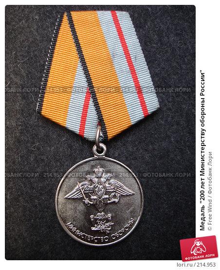 """Купить «Медаль """"200 лет Министерству обороны России""""», эксклюзивное фото № 214953, снято 29 мая 2007 г. (c) Free Wind / Фотобанк Лори"""