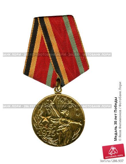 Медаль 30 лет Победы, фото № 286937, снято 28 февраля 2017 г. (c) Яков Филимонов / Фотобанк Лори