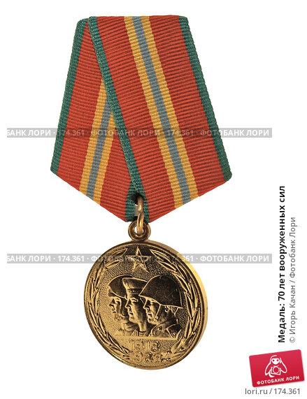 Медаль: 70 лет вооруженных сил, фото № 174361, снято 9 января 2008 г. (c) Игорь Качан / Фотобанк Лори