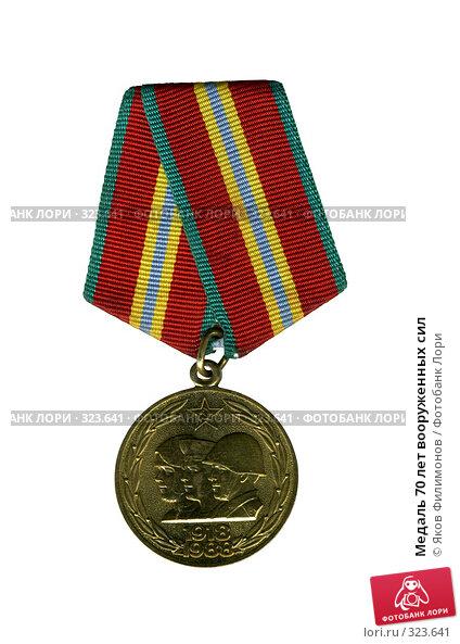Медаль 70 лет вооруженных сил, фото № 323641, снято 25 мая 2017 г. (c) Яков Филимонов / Фотобанк Лори