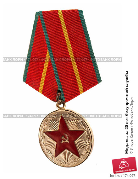 Купить «Медаль: за 20 лет безупречной службы», фото № 174097, снято 9 января 2008 г. (c) Игорь Качан / Фотобанк Лори