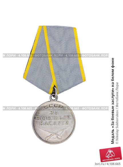 Медаль «За боевые заслуги» на белом фоне, фото № 4108665, снято 3 октября 2012 г. (c) Nikolay Sukhorukov / Фотобанк Лори