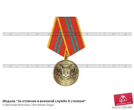 """Медаль """"За отличие в военной службе II степени"""", фото № 233605, снято 28 июня 2017 г. (c) Виталий Матонин / Фотобанк Лори"""