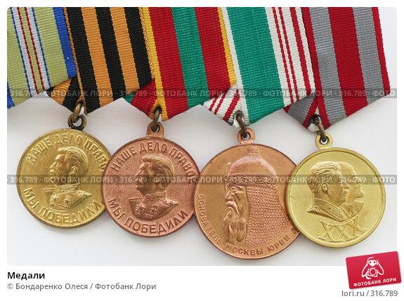 Медали, эксклюзивное фото № 316789, снято 11 мая 2008 г. (c) Бондаренко Олеся / Фотобанк Лори