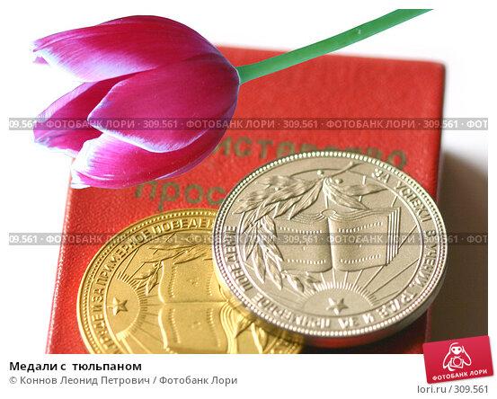 Медали с  тюльпаном, фото № 309561, снято 3 июня 2008 г. (c) Коннов Леонид Петрович / Фотобанк Лори
