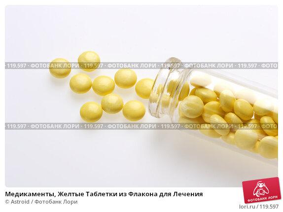 Медикаменты, Желтые Таблетки из Флакона для Лечения, фото № 119597, снято 13 ноября 2006 г. (c) Astroid / Фотобанк Лори