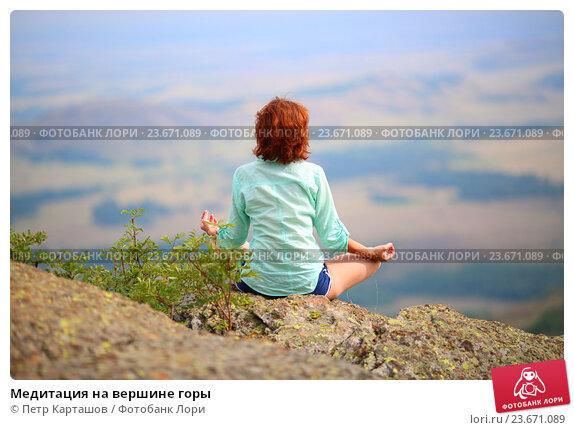 Медитация на вершине горы. Стоковое фото, фотограф Петр Карташов / Фотобанк Лори
