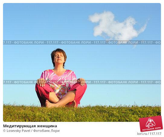 Медитирующая женщина, фото № 117117, снято 7 августа 2005 г. (c) Losevsky Pavel / Фотобанк Лори