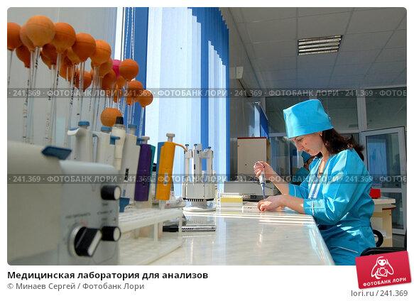 Купить «Медицинская лаборатория для анализов», фото № 241369, снято 7 марта 2007 г. (c) Минаев Сергей / Фотобанк Лори