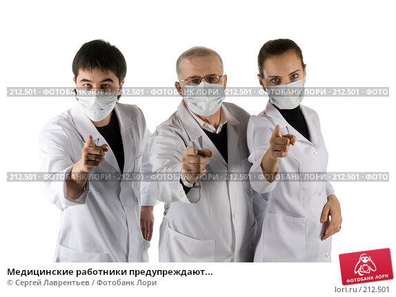 Медицинские работники предупреждают..., фото № 212501, снято 1 марта 2008 г. (c) Сергей Лаврентьев / Фотобанк Лори