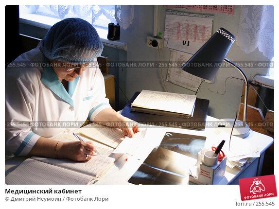 Медицинский кабинет, эксклюзивное фото № 255545, снято 23 августа 2006 г. (c) Дмитрий Неумоин / Фотобанк Лори