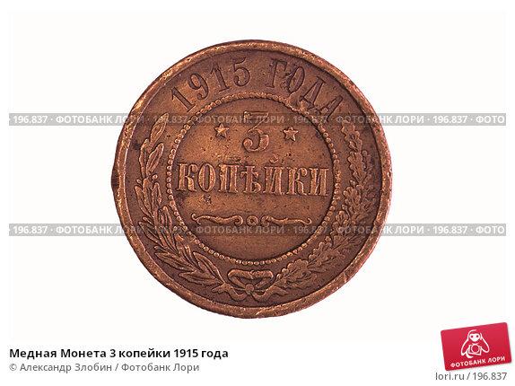 Медная Монета 3 копейки 1915 года, фото № 196837, снято 14 апреля 2005 г. (c) Александр Злобин / Фотобанк Лори