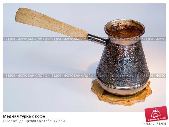 Медная турка с кофе, эксклюзивное фото № 181901, снято 20 января 2008 г. (c) Александр Щепин / Фотобанк Лори
