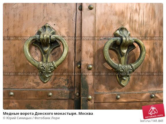 Медные ворота Донского монастыря. Москва, фото № 141841, снято 5 сентября 2007 г. (c) Юрий Синицын / Фотобанк Лори