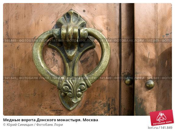 Медные ворота Донского монастыря. Москва, фото № 141849, снято 5 сентября 2007 г. (c) Юрий Синицын / Фотобанк Лори