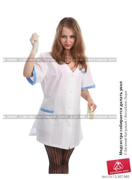 Купить «Медсестра собирается делать укол», фото № 2307985, снято 21 мая 2010 г. (c) Евгений Батраков / Фотобанк Лори