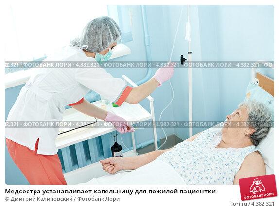 Купить «Медсестра устанавливает капельницу для пожилой пациентки», фото № 4382321, снято 6 марта 2013 г. (c) Дмитрий Калиновский / Фотобанк Лори