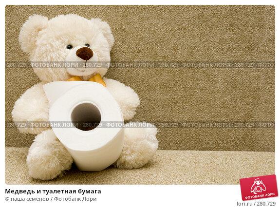 Медведь и туалетная бумага, фото № 280729, снято 21 апреля 2008 г. (c) паша семенов / Фотобанк Лори