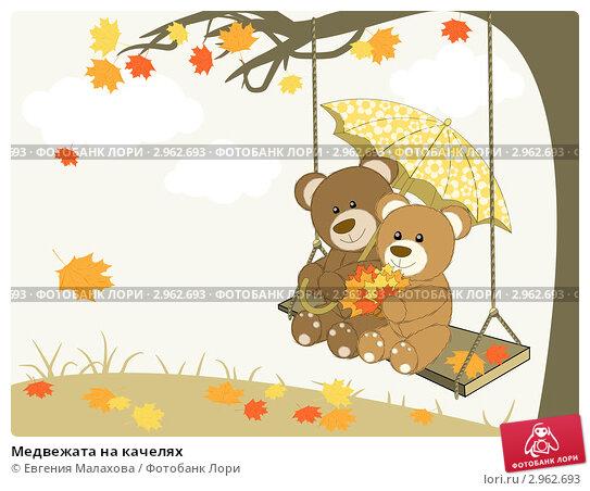 Медвежата на качелях. Стоковая иллюстрация, иллюстратор Евгения Малахова / Фотобанк Лори