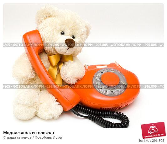 Медвежонок и телефон, фото № 296805, снято 20 мая 2008 г. (c) паша семенов / Фотобанк Лори
