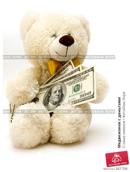 Медвежонок с деньгами, фото № 267709, снято 28 марта 2008 г. (c) паша семенов / Фотобанк Лори