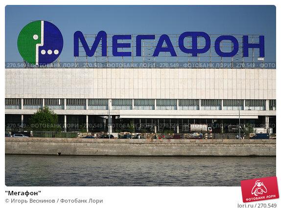 """Купить «""""Мегафон""""», эксклюзивное фото № 270549, снято 3 мая 2008 г. (c) Игорь Веснинов / Фотобанк Лори"""
