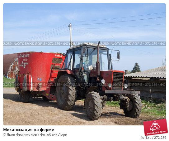 Механизация на ферме, эксклюзивное фото № 272289, снято 1 мая 2008 г. (c) Яков Филимонов / Фотобанк Лори