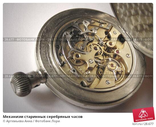 Механизм старинных серебряных часов, фото № 28677, снято 23 апреля 2017 г. (c) Артемьева Анна / Фотобанк Лори