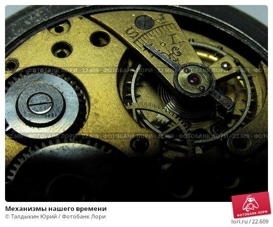 Механизмы нашего времени, фото № 22609, снято 16 декабря 2006 г. (c) Талдыкин Юрий / Фотобанк Лори