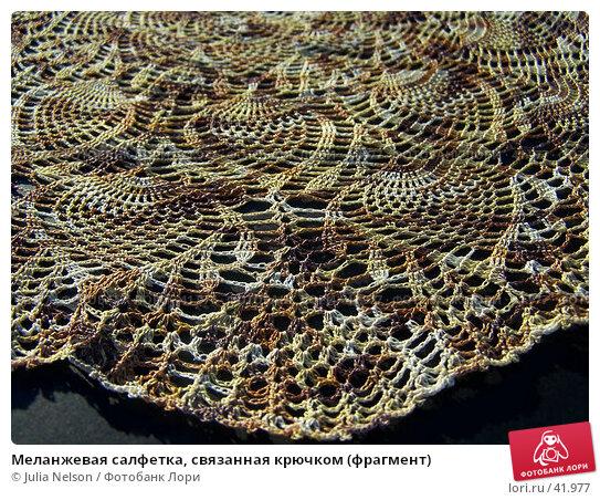 Меланжевая салфетка, связанная крючком (фрагмент), фото № 41977, снято 27 января 2007 г. (c) Julia Nelson / Фотобанк Лори