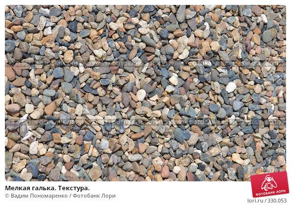 Мелкая галька. Текстура., фото № 330053, снято 8 июня 2008 г. (c) Вадим Пономаренко / Фотобанк Лори