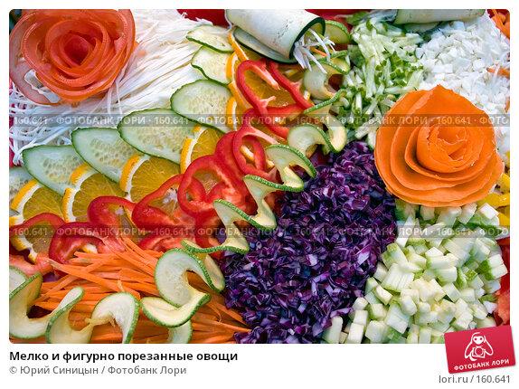 Мелко и фигурно порезанные овощи, фото № 160641, снято 1 декабря 2007 г. (c) Юрий Синицын / Фотобанк Лори