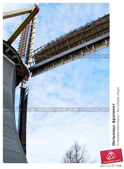 Купить «Мельница. фрагмент», эксклюзивное фото № 57189, снято 7 апреля 2007 г. (c) Natalia Nemtseva / Фотобанк Лори