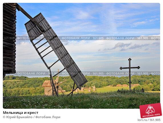 Мельница и крест, фото № 161905, снято 31 июля 2007 г. (c) Юрий Брыкайло / Фотобанк Лори