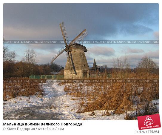Купить «Мельница вблизи Великого Новгорода», фото № 175981, снято 13 декабря 2004 г. (c) Юлия Селезнева / Фотобанк Лори