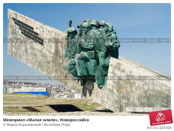 Мемориал Малая земля - Новороссийск, фото № 223025, снято 12 марта 2008 г. (c) Федор Королевский / Фотобанк Лори