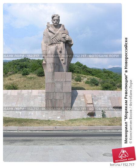 """Мемориал """"Морякам Революции"""" в Новороссийске, фото № 152717, снято 2 июля 2005 г. (c) Константин Босов / Фотобанк Лори"""