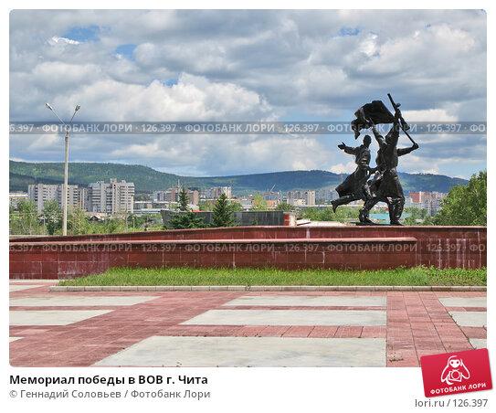 Мемориал победы в ВОВ г. Чита, фото № 126397, снято 25 октября 2016 г. (c) Геннадий Соловьев / Фотобанк Лори