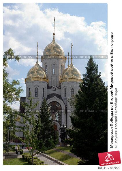 Мемориал Победы во Второй Мировой войне в Волгограде, фото № 86953, снято 21 февраля 2017 г. (c) Парушин Евгений / Фотобанк Лори