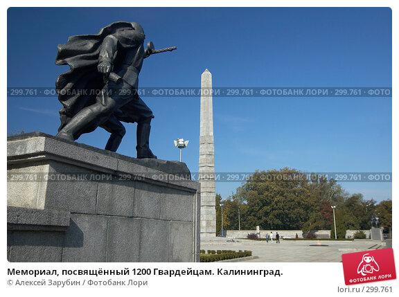 Мемориал, посвящённый 1200 Гвардейцам. Калининград., фото № 299761, снято 22 сентября 2007 г. (c) Алексей Зарубин / Фотобанк Лори