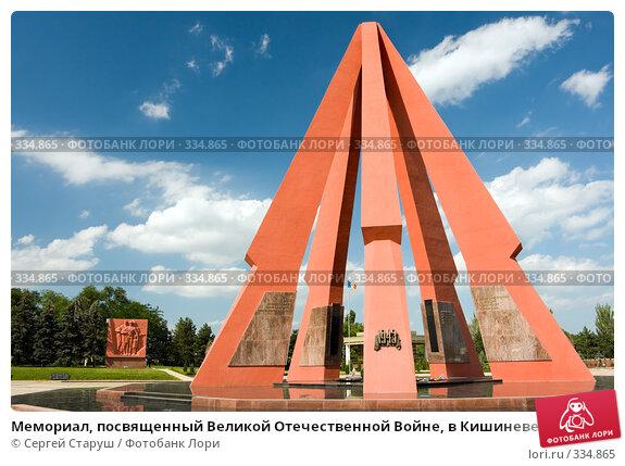 Мемориал, посвященный Великой Отечественной Войне, в Кишиневе, Молдова, фото № 334865, снято 22 июня 2008 г. (c) Сергей Старуш / Фотобанк Лори
