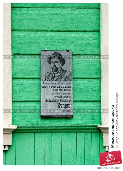 Купить «Мемориальная доска», фото № 109865, снято 4 ноября 2007 г. (c) Влад Нордвинг / Фотобанк Лори
