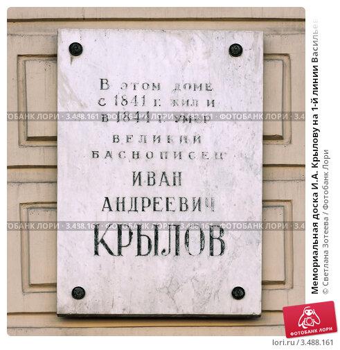 https://prv1.lori-images.net/memorialnaya-doska-ia-krylovu-na-1-i-linii-vasilevskogo-0003488161-preview.jpg