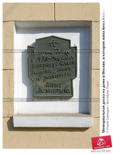 Мемориальная доска на доме в Москве, в котором жила Анна Ахматова, фото № 31977, снято 29 марта 2007 г. (c) Юрий Синицын / Фотобанк Лори